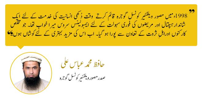 hafiz muhammad Abbas Ali Testimonial Musawar welfare council Gojra